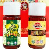 [上喆蜂蜜]草本蜂蜜&純優級龍眼蜜禮盒-700g(2入)