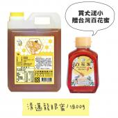 [上喆蜂蜜]泰國清邁龍眼蜜-1800g