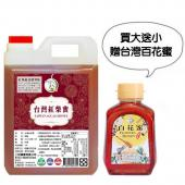 [上喆蜂蜜]台灣紅柴蜜-3000g