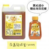 [上喆蜂蜜]泰國清邁龍眼蜜-3000g